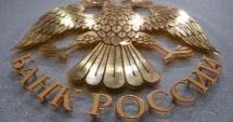 Jaf la Banca Naţională a Rusiei